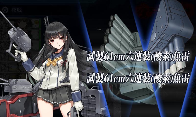 艦隊これくしょん/20梅雨夏イベ/E7-2甲/前哨戦/磯風乙改魚雷カットイン