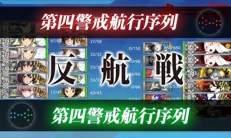 艦隊これくしょん/20梅雨夏イベ/E7-2甲/最終戦/反航戦