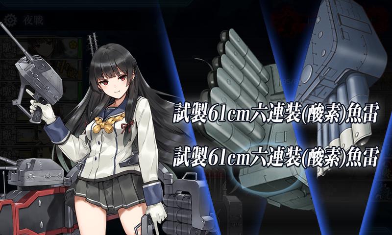 艦隊これくしょん/20梅雨夏イベ/E7-2甲/最終戦/磯風乙改魚雷カットイン