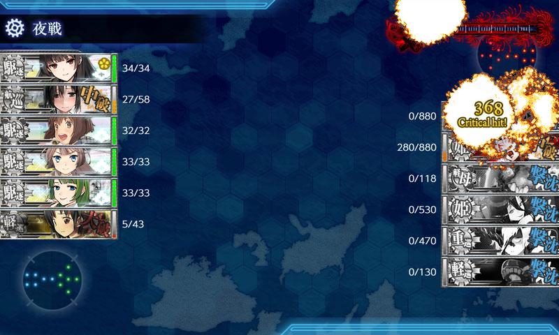 艦隊これくしょん/20梅雨夏イベ/E7-2甲/最終戦/空母夏姫II368ダメージ撃沈/突破