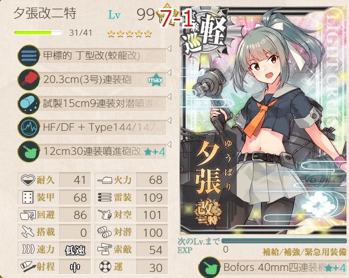 艦これ/7-1戦果1.47周回/夕張改二特/改修込み火力75