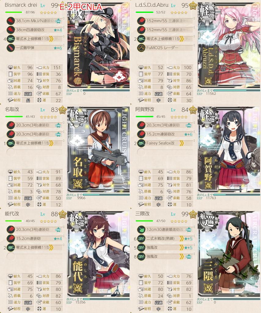艦隊これくしょん/20秋冬イベ/E-2甲/CNマスA勝利LAマスS勝利/水上打撃部隊/第一艦隊