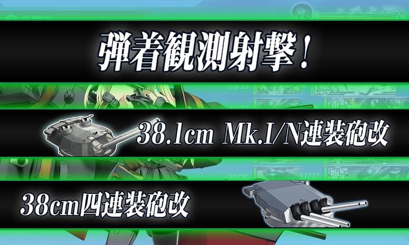艦隊これくしょん/20秋冬イベ/E2-2甲/ボス前哨戦/Bismarck弾着