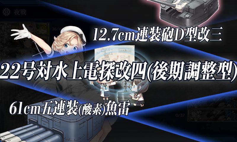 艦隊これくしょん/20秋冬イベ/E2-2甲/ボス最終戦/JanusD魚電