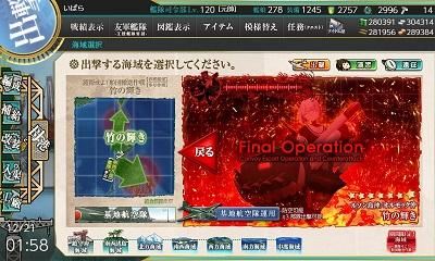 艦隊これくしょん/20秋冬イベ/E4-2甲クリア