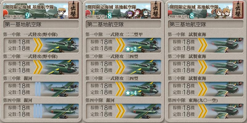 艦隊これくしょん/20秋冬イベ/E4-1甲/輸送/基地航空隊編成