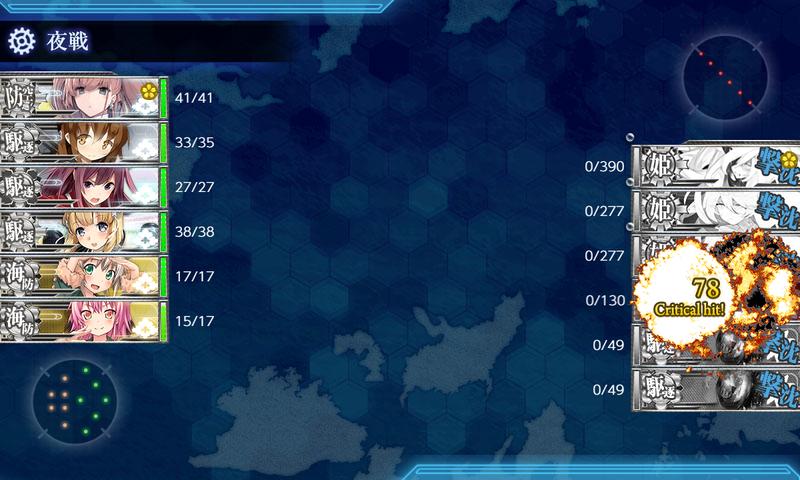 艦隊これくしょん/20秋冬イベ/E4-1甲/輸送/ボス編成パターン2/軽巡ツ級flagship撃沈/夜戦S勝利