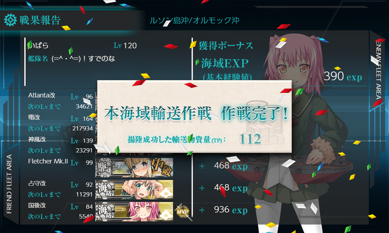 艦隊これくしょん/20秋冬イベ/E4-1甲/輸送作戦完了
