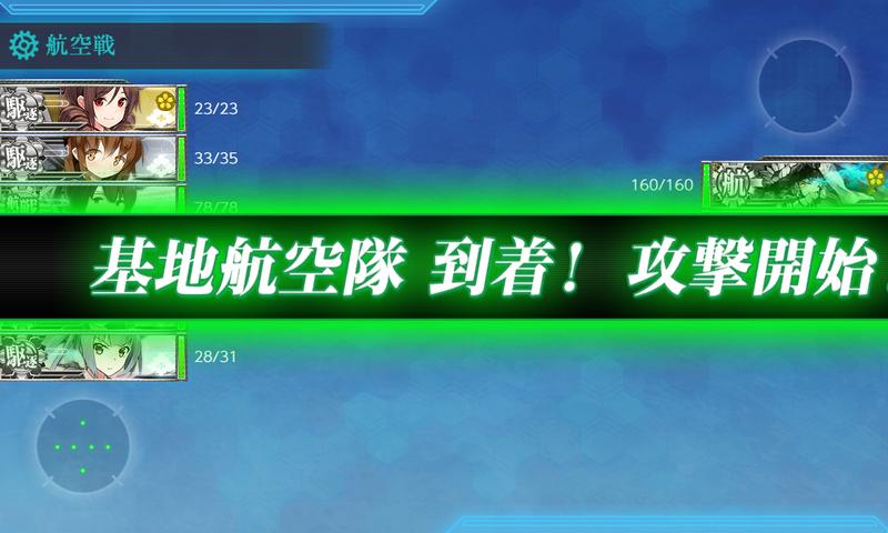 艦隊これくしょん/20秋冬イベ/E-4甲/Aマス航空優勢/基地航空隊到着/攻撃開始