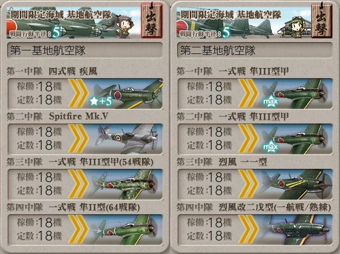 艦隊これくしょん/20秋冬イベ/E-4甲/KAマス航空優勢/基地航空隊