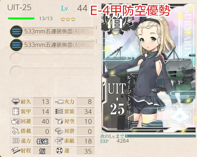 艦隊これくしょん/20秋冬イベ/E-4甲/基地航空隊防空優勢2回/UIT-25ルイージトレッリ単艦