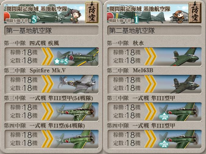 艦隊これくしょん/20秋冬イベ/E-4甲/防空優勢/基地航空隊