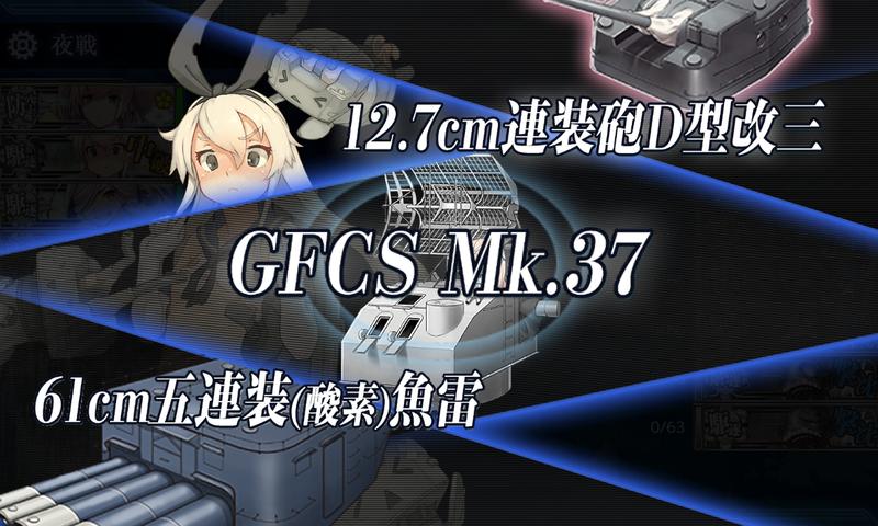 艦隊これくしょん/20秋冬イベ/E4-2甲/輸送/ボス/島風D魚電カットイン