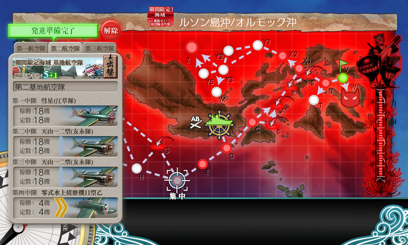 艦隊これくしょん/20秋冬イベ/E-4甲/基地航空隊/熟練度上げ/海域マップ