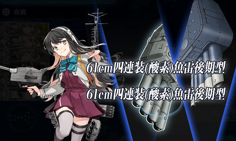 艦隊これくしょん/20秋冬イベ/E-4甲/WマスS勝利/長波改二魚雷カットイン