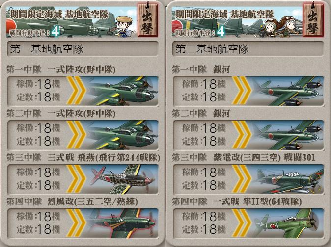 艦隊これくしょん/20秋冬イベ/E-4甲/Y2優勢Y3Y5A勝利/Y5マスY3マス基地航空隊