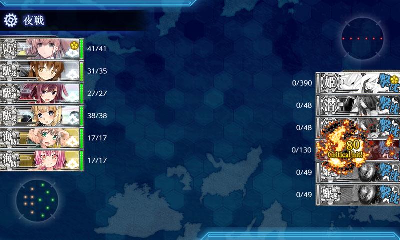艦隊これくしょん/20秋冬イベ/E-4甲/Qマス夜戦S勝利