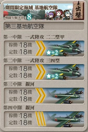 艦隊これくしょん/20秋冬イベ/E-4甲/X2マスS勝利/基地航空隊