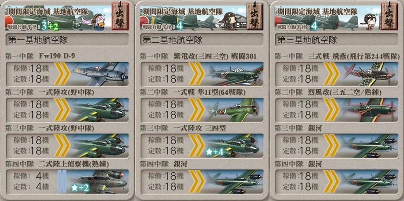 艦隊これくしょん/20秋冬イベ/E4-3甲/前哨戦/ボス3基地航空隊