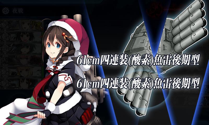 艦隊これくしょん/20秋冬イベ/E4-3甲/前哨戦/時雨魚雷カットイン