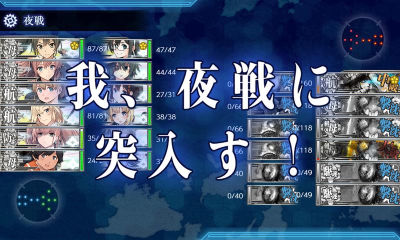 艦隊これくしょん/20秋冬イベ/E4-3甲/装甲破砕/Y5マス夜戦突入