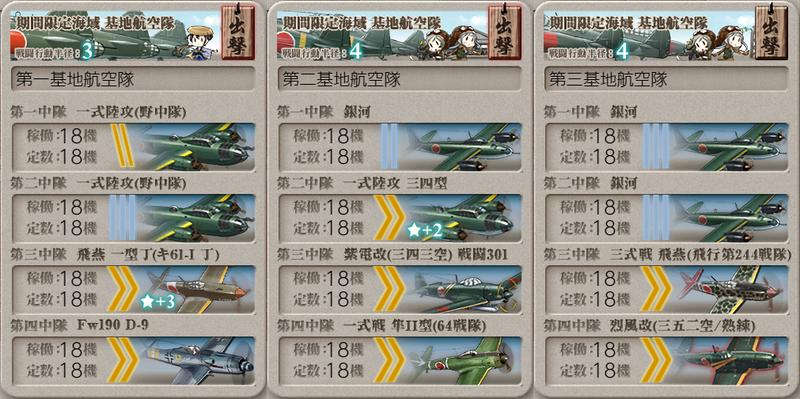 艦隊これくしょん/20秋冬イベ/E4-3甲/装甲破砕/Y3Y5Y3S勝利/基地航空隊編成