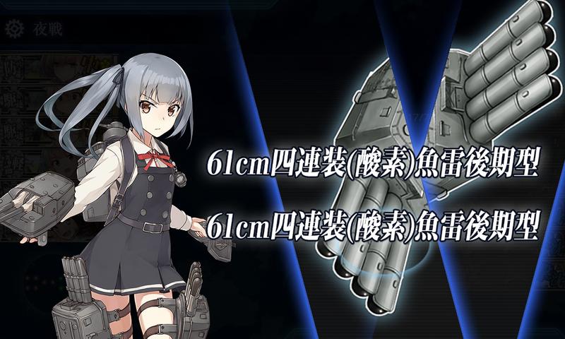 艦隊これくしょん/20秋冬イベ/E4-3甲/装甲破砕/WマスS勝利1回目/霞改二魚雷カットイン