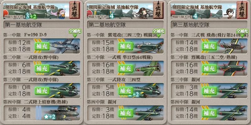艦隊これくしょん/20秋冬イベ/E4-3甲/最終戦/ボス3基地航空隊