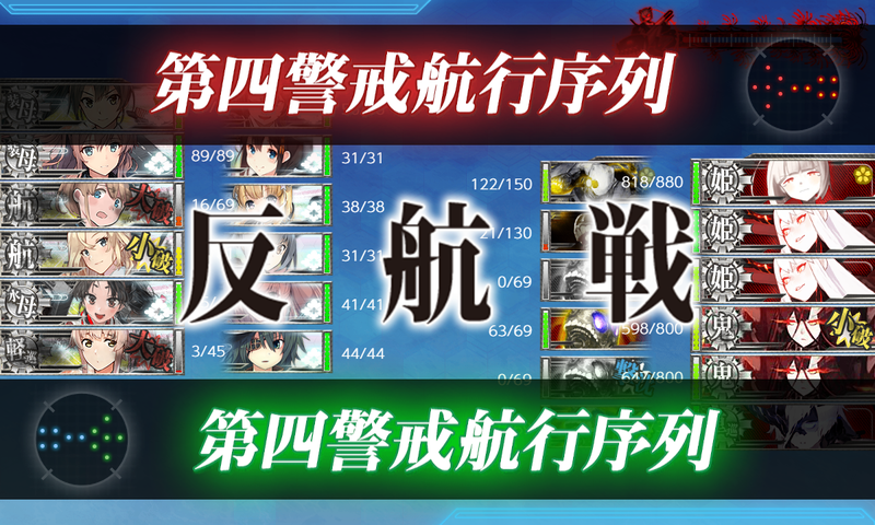 艦隊これくしょん/20秋冬イベ/E4-3甲/最終戦/ボス/1回目/反航戦