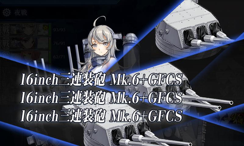 艦隊これくしょん/20秋冬イベ/E4-3甲/最終戦/ボス/ワシントン主主主CI