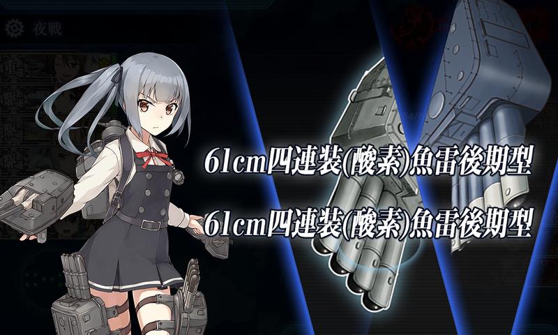 艦隊これくしょん/20秋冬イベ/E4-3甲/最終戦/ボス/3回目/霞魚雷カットイン