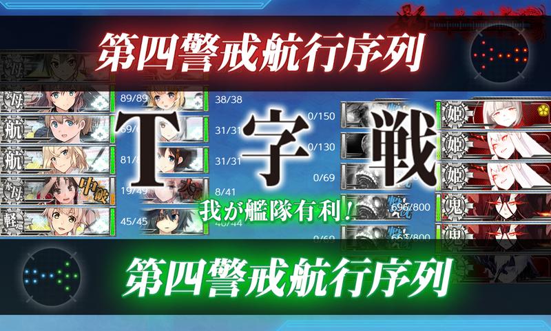 艦隊これくしょん/20秋冬イベ/E4-3甲/最終戦/ボス/13回目/T字有利