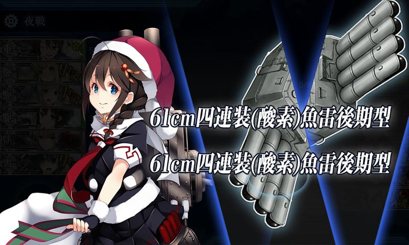 艦隊これくしょん/20秋冬イベ/E4-3甲/最終戦/ボス/13回目/時雨魚雷カットイン