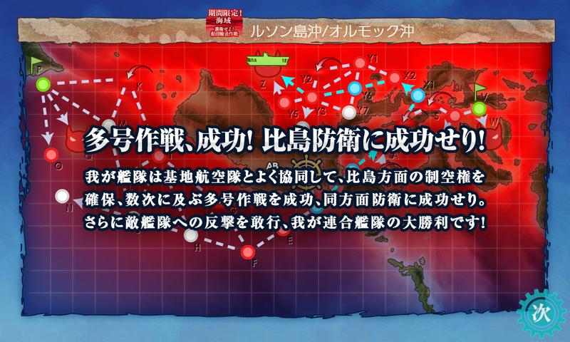 艦隊これくしょん/20秋冬イベ/E4-3甲クリア/多号作戦、成功! 比島防衛に成功せり!