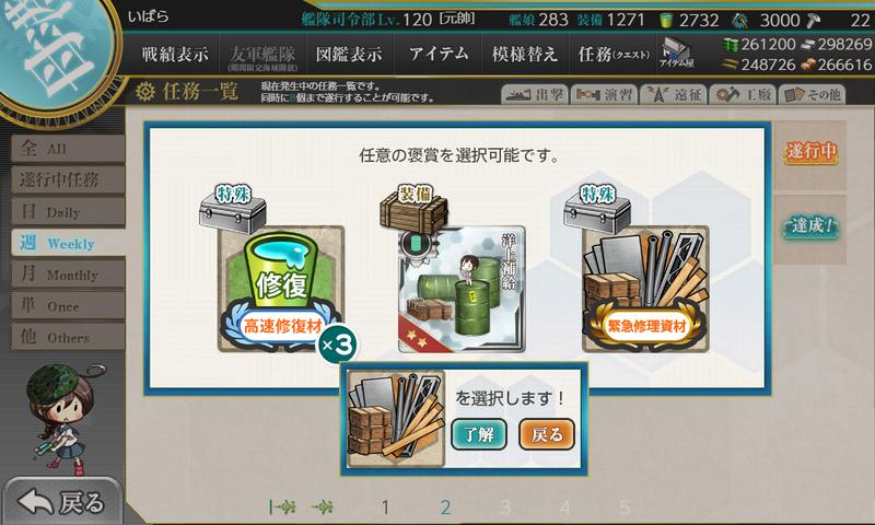 艦隊これくしょん/令和三年節分任務群/報酬2