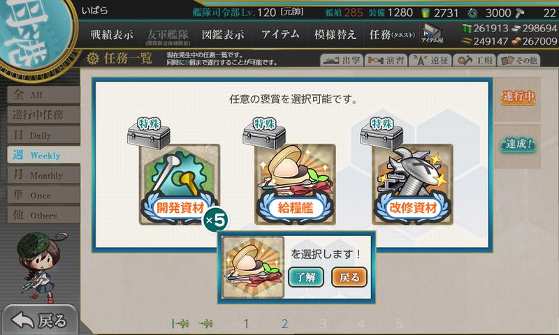艦隊これくしょん/令和三年節分任務群/報酬3