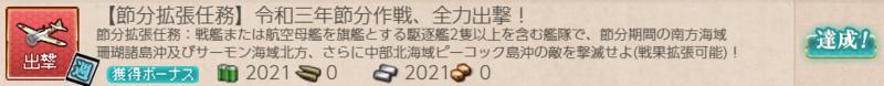 艦隊これくしょん/令和三年節分任務群/節分作戦全力出撃