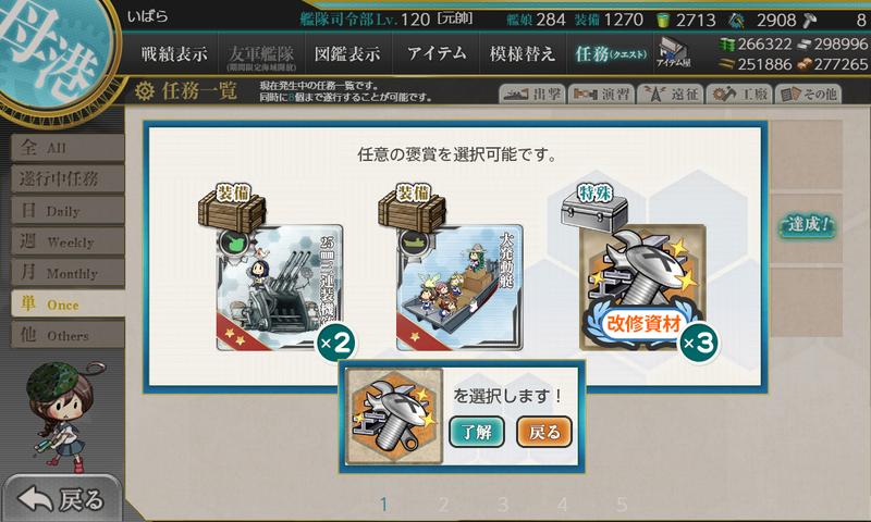艦隊これくしょん/球磨改二任務/報酬1