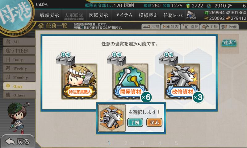 艦隊これくしょん/節分遠征任務/報酬1