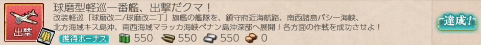 艦隊これくしょん/球磨改二任務