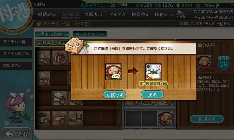 艦隊これくしょん/令和三年節分任務群/四式重爆 飛龍/豆29
