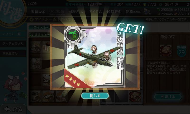 艦隊これくしょん/令和三年節分任務群/四式重爆 飛龍get