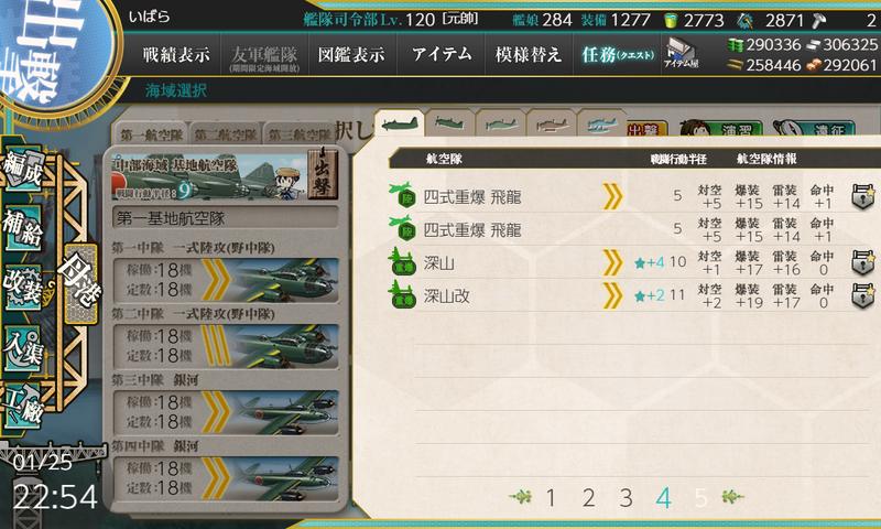 艦隊これくしょん/令和三年節分任務群/四式重爆 飛龍