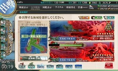 艦これ/21春イベ/E-1甲クリア