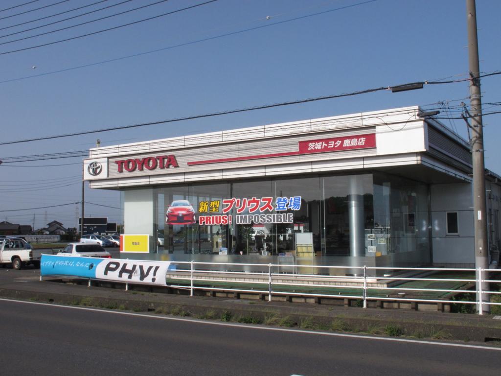 f:id:ibarakitoyota-kashima:20170524160517j:plain