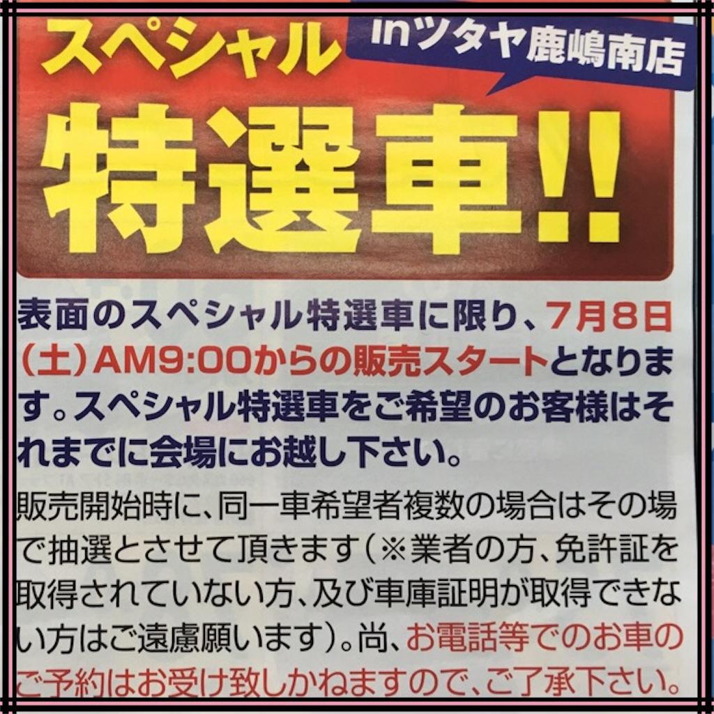 f:id:ibarakitoyota-kashima:20170705155809j:image