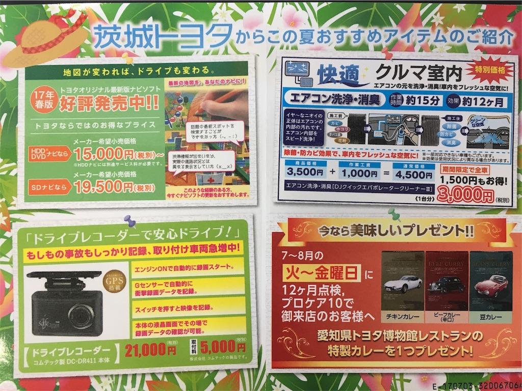 f:id:ibarakitoyota-kashima:20170728171005j:image