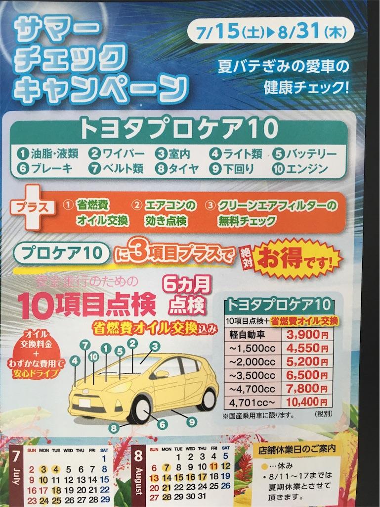 f:id:ibarakitoyota-kashima:20170728171500j:image