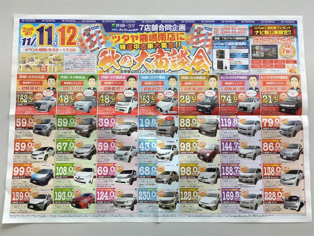 f:id:ibarakitoyota-kashima:20171110135849j:image