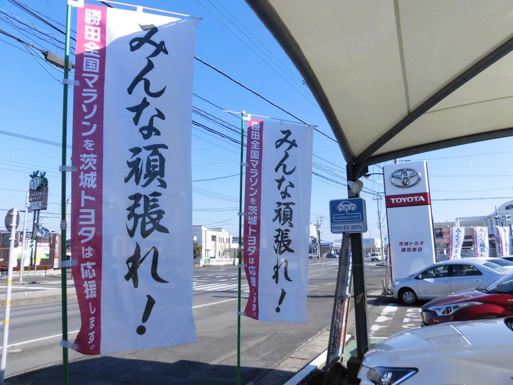 f:id:ibarakitoyota-katsuta-east:20170122111710j:plain